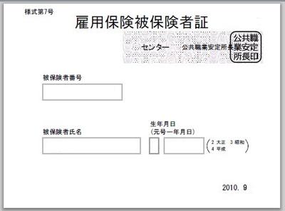 書類 失業 手当 必要 失業保険をもらための必要書類:失業保険と退職の段取り